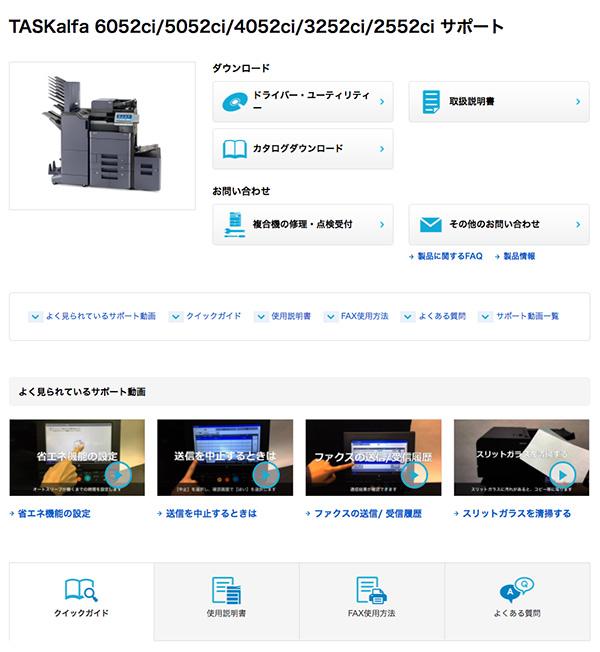 保守のご案内(複合機・複写機) | 京セラドキュメント