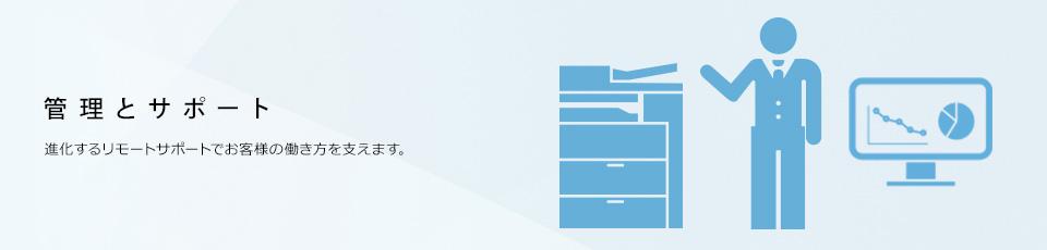管理とサポート | TASKalfa 6052ci/5052ci/4052ci/3252ci/2552ci