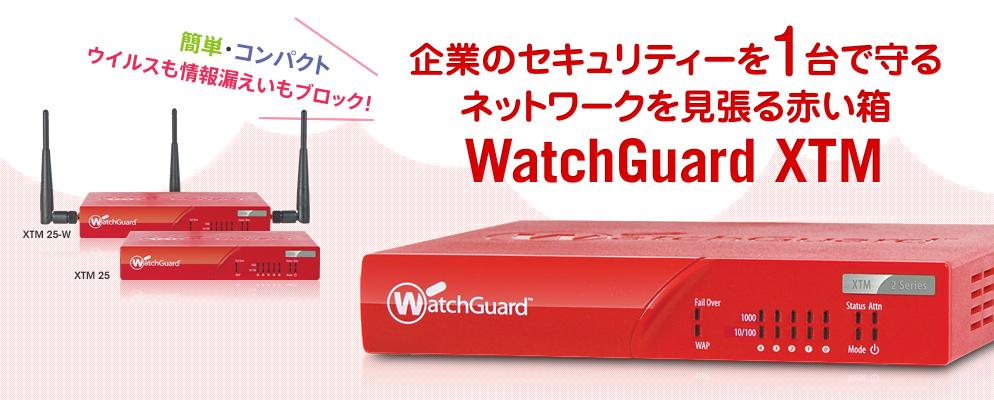 低コスト・簡単・コンパクト ウイルスも情報漏えいもブロック! 企業のセキュリティーを1台で守るネットワークを見張る赤い箱「WatchGuard XTM」(ウイルス ソフトやセキュリティソフト 比較、パソコン セキュリティ対策に)